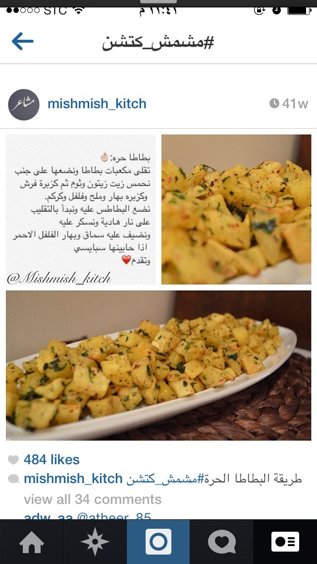 بطاطا حرة Cooking Recipes Cooking Recipes