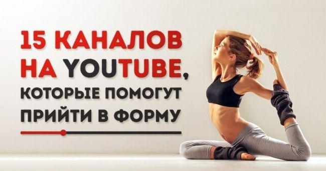 15каналов наYouTube, которые помогут прийти вформу