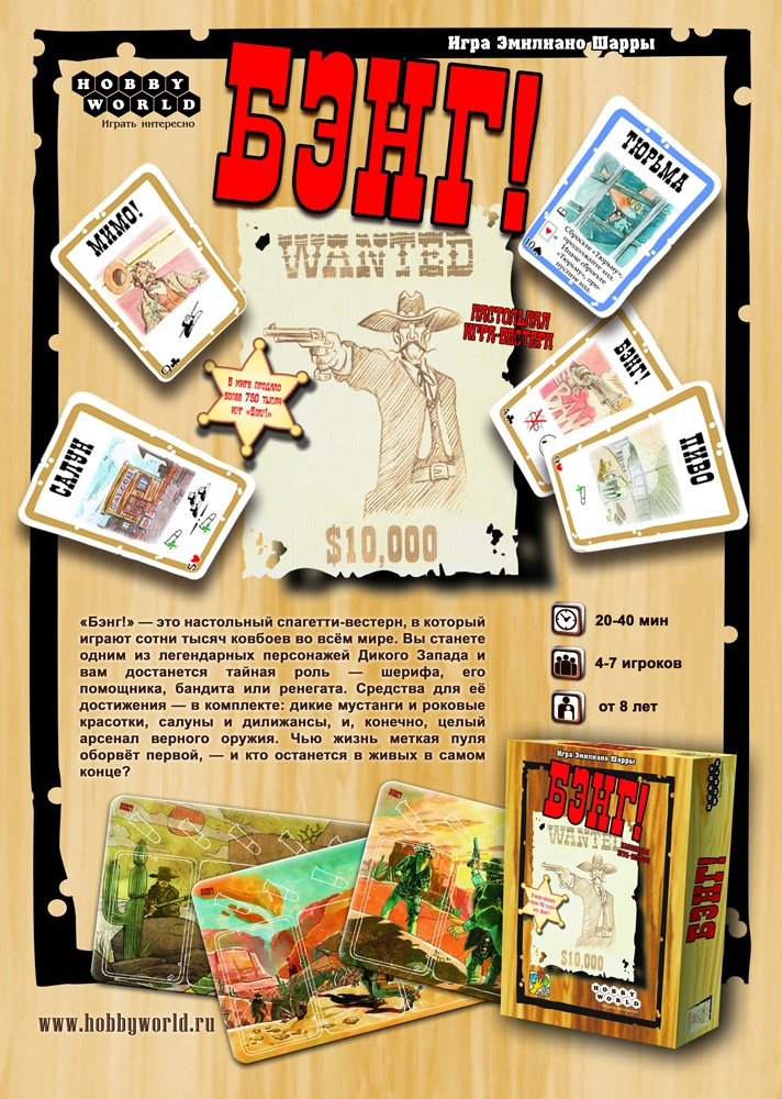 bang board game БЭНГ настольная игра poster boardgame