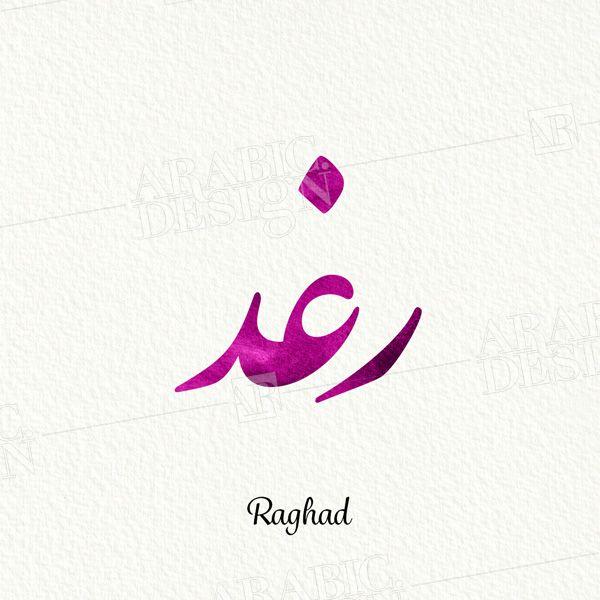Raghad Nastaleeq Arabic Design Raghad Arabic Calligraphy Calligraphy Design Arabic Calligraphy Calligraphy