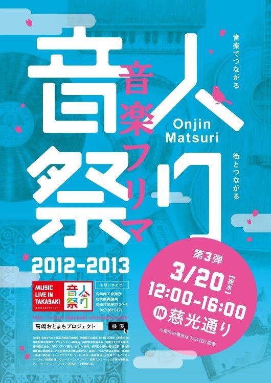 音人祭りポスター最終ベース2-1