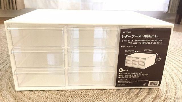 ニトリ 文房具や救急箱類を入れるに最適な収納ケース Limia リミア リビング 収納 ニトリ インテリア 収納 リビング 文房具 収納