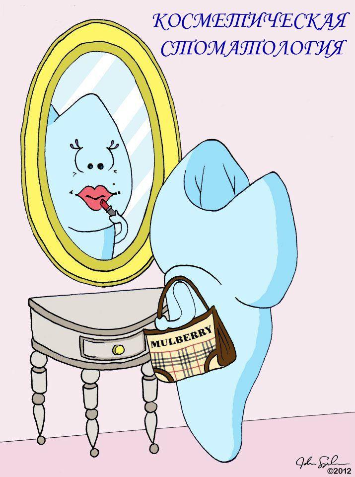 Зубной юмор картинки