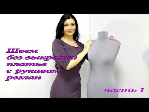 (5) Как сшить платье с рукавом реглан? Часть 1, видео-урок платья с вытачками - YouTube