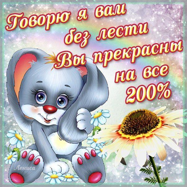 Елена гордовенко открытки с добрым, для поздравления