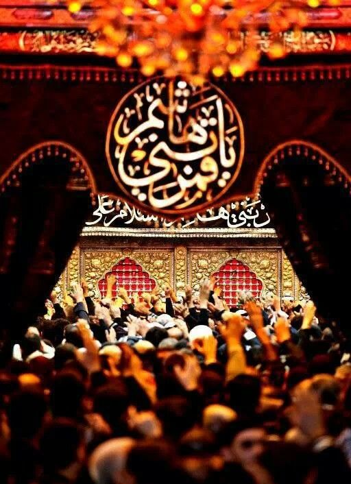 Maula Ali Shrine Wallpaper: 84 Best Imam Al Hussain A.s الامام الحسين ع ♡ Images On