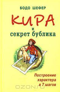 """Книга """"Кира и секрет бублика. Построение характера в 7 шагов"""" Бодо Шефер - купить книгу Kira und der Kern des Donut ISBN 978-5-88503-731-0 с доставкой по почте в интернет-магазине Ozon.ru"""