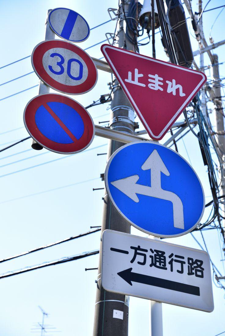 2017年3月9日 南林間8丁目の交通標識です。「指定方向外進行禁止」の標識、あまり見たことのない矢印です。