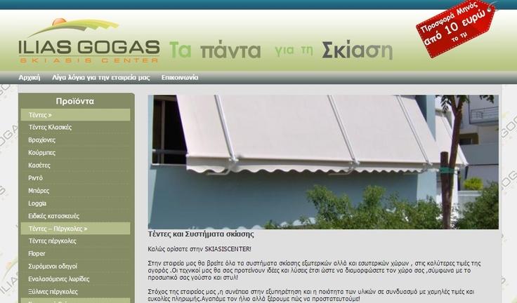 Skiasis Center : SEO campaign , usability optimization. http://www.skiasiscenter.gr/