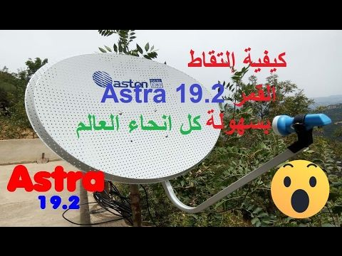 Comment capter le Satellite Astra 19.2E par tout dans le monde