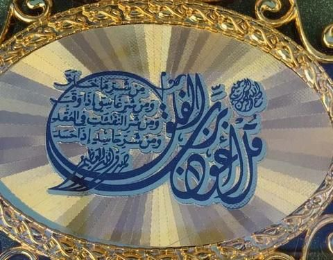 "Islamic Wall Decor with nice frames. Surah Al-Falaq. Measures 8"" by 6"". Excellent for home or office."