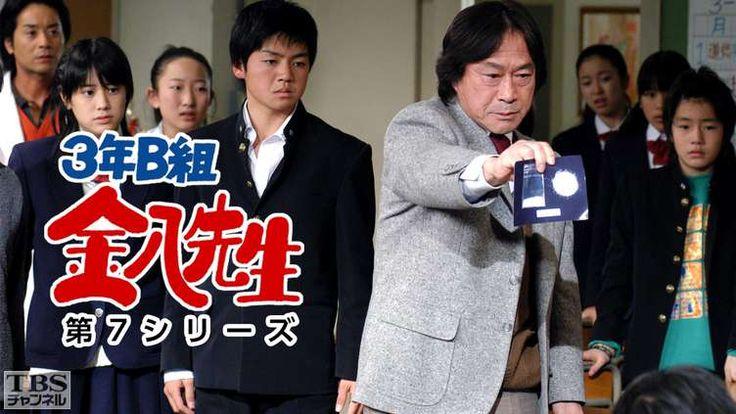 武田鉄矢主演「3年B組金八先生」第7シリーズ。教育理念をめぐり校長と対立した結果、異動を命じられて学校を去った金八が桜中学に帰ってくる。