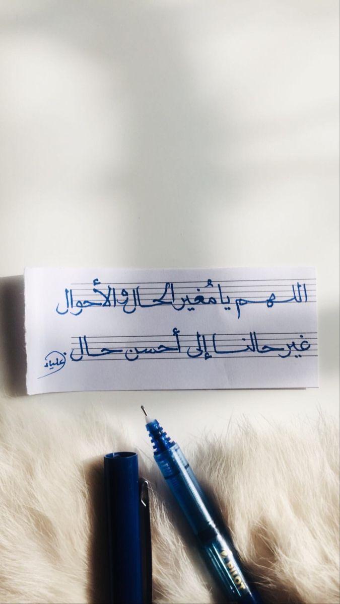 Pin By Alaya Aljabri On لوحات Pen Words Ink