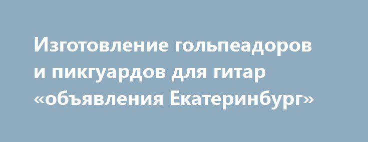 Изготовление гольпеадоров и пикгуардов для гитар «объявления Екатеринбург» http://www.pogruzimvse.ru/doska51/?adv_id=2826 Разработаю и сделаю по Вашим эскизам или мечтам дизайнерский гольпеадор (защитная пленка, предохраняющая деку гитары от царапин, наносимых медиатором или ногтями) или пикгуард на электричку. Установку также смогу осуществить или вышлю изделие почтой. {{AutoHashTags}}
