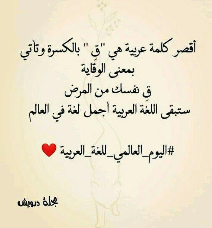 Pin By Hassanein Almamori On اللغة العربيه Learn Arabic Language Motivational Phrases Quotes