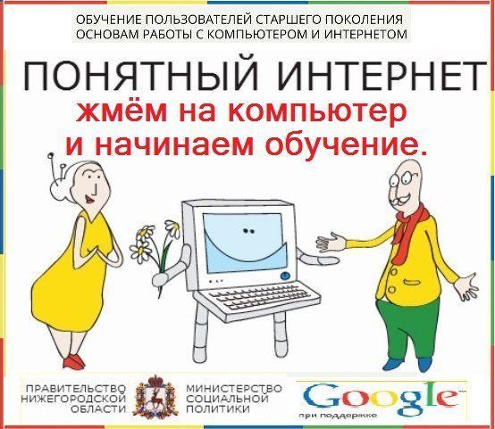 Понятный интернет для пенсионеров и не только..
