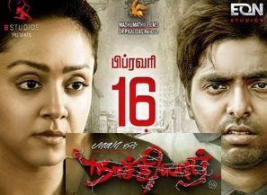 Watch Naachiyaar (2018) Tamil Movie Online