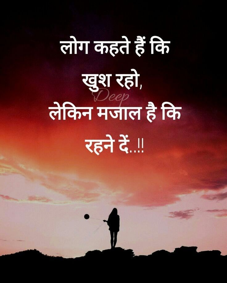 47 Best Hindi Wisdom Quotes !! Images On Pinterest