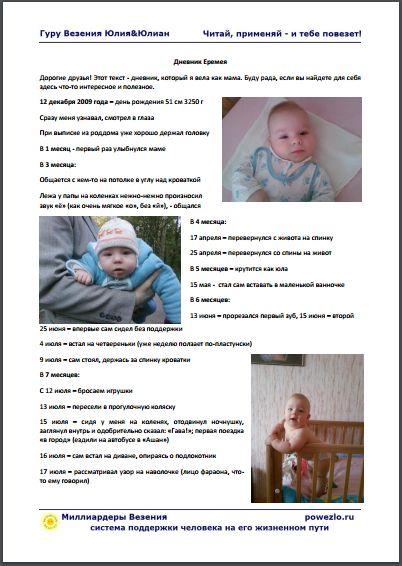 Дневник взросления Еремея: http://new.julian-julia.ru/news/6159 Дети Индиго, маленький гений, устами младенца, воспитание детей, дети родители, детская психология, семья, отношения в семье, счастливая семья, счастливый ребенок, счастье, успех, любовь, самопознание, путь к себе, эзотерика, мудрость, юмор.