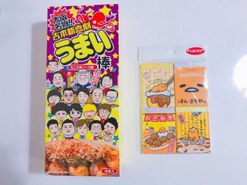 この前大阪で買ったおみやげー #大阪限定 #吉本新喜劇 のうまい棒 #ぐでたま... #Team8 #AKB48 #Instagram #InstaUpdate