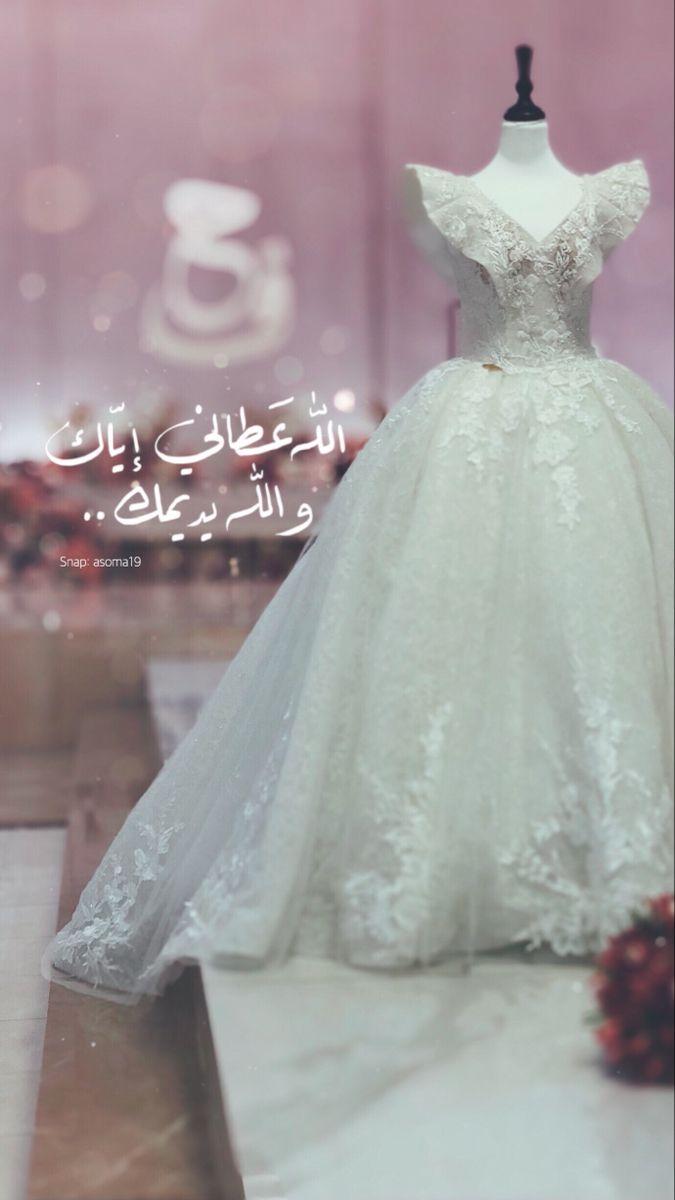 Pin By Semsem On يوميات Muslim Brides Pretty Dresses Flower Girl Dresses