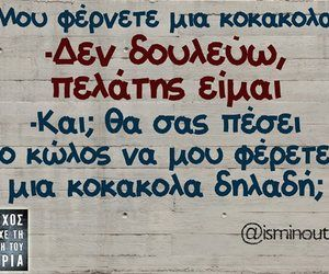 greek | via Facebook