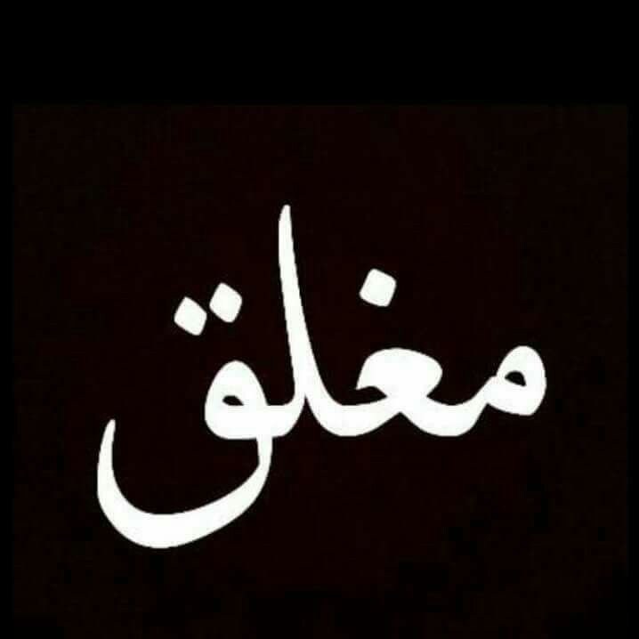 Pin By Reamoo On Facebook 21 Arabic Quotes Feelings Arabic
