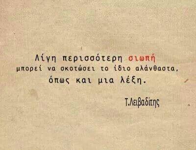 Τ.Λειβαδίτης