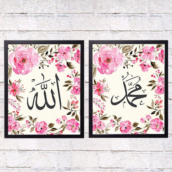 Instant Download 8x10 Set of 2 Allah Muhammad Islamic by printype