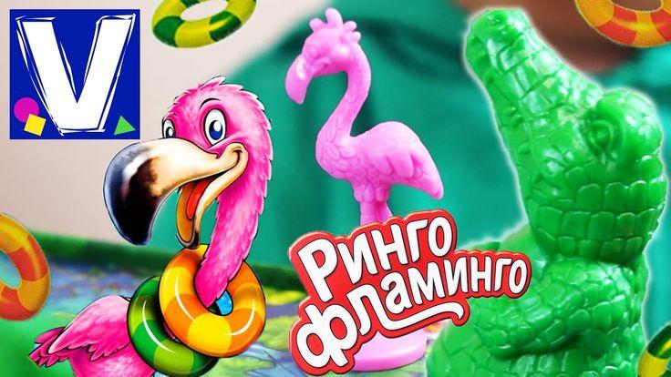 Настольные игры для детей и взрослых. Влад, Кирилл и мама играют в игру Ринго Фламинго Ringo Flamingo от Ravensburger. Победитель получает Шоколадное яйцо Ки...