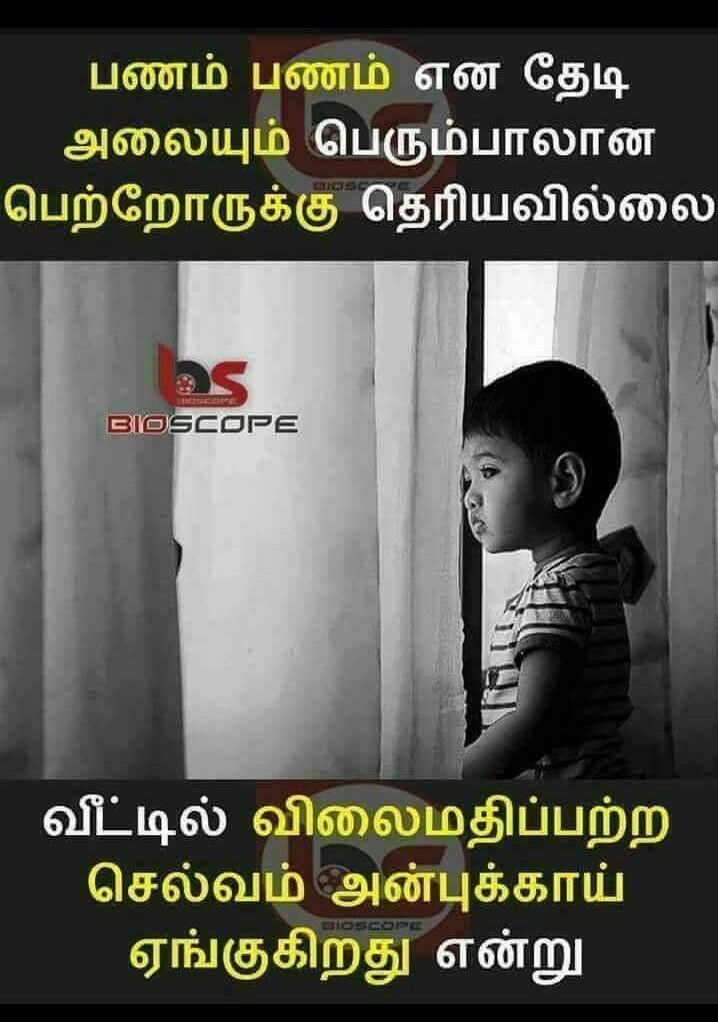 Pin by Malar Tr on TAMIL 2 (With images) Emotional quotes