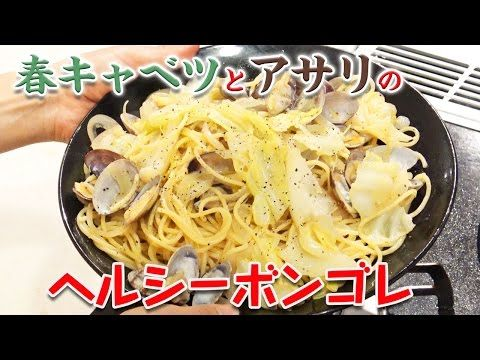 野菜でかさ増し!春キャベツとあさりのヘルシーボンゴレ - YouTube