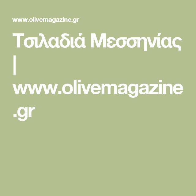 Τσιλαδιά Μεσσηνίας | www.olivemagazine.gr