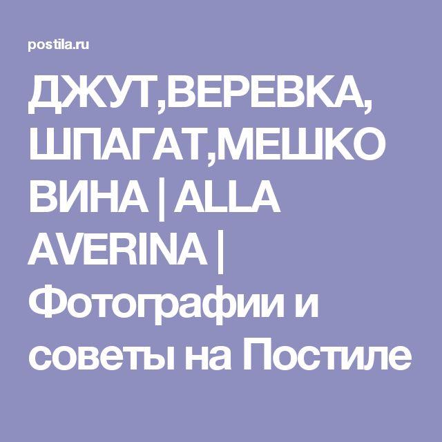 ДЖУТ,ВЕРЕВКА,ШПАГАТ,МЕШКОВИНА   ALLA AVERINA   Фотографии и советы на Постиле