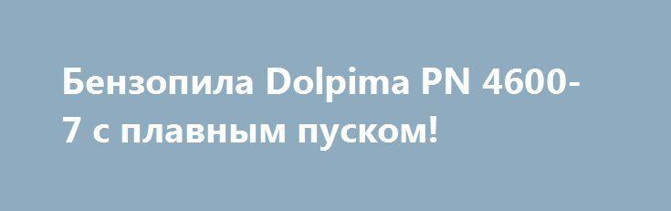 Бензопила Dolpima PN 4600-7 с плавным пуском! http://brandar.net/ru/a/ad/benzopila-dolpima-pn-4600-7-s-plavnym-puskom/  BENZO.OLX.UAГарантия 12 месяцев. Сделано в Польше.Отправляем наложенным платежом Новой почтой и Интаймом.Комплектация бензопилы Dolpima PN4600-7 :бензопила Долпима, шина Орегон, цепь, чехол на шину, металлический упор, набор инструментов, колба для смешивания бензина и масла, инструкция на английском языке, картонная упаковка.Бензопилы с праймером (подкачка…