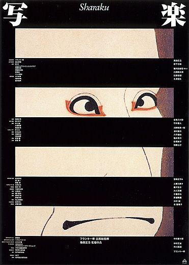 ポスターセレクション  映画「写楽」ポスター 1994