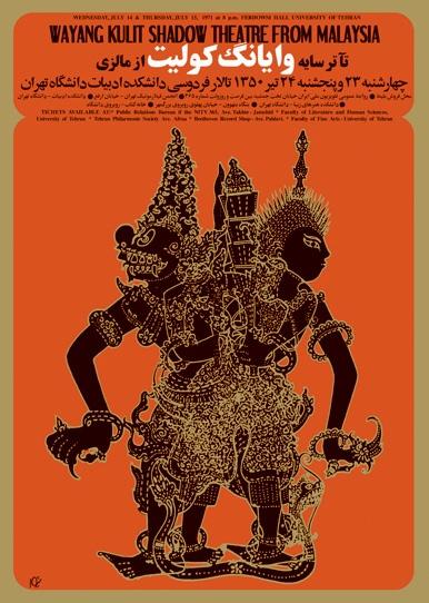Wayang Kulit Shadow Theatre [1970]