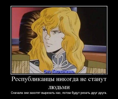 Анекдотец про кайзера... - Legend of the galactic heroes