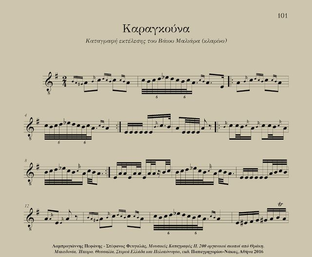 Karagkouna - Vaios Maliaras (clarinet) Excerpt from: Lamprogiannis Pefanis - Stefanos Fevgalas, Musical Transcriptions II - 200 instrumental tunes from Thrace, Macedonia, Epirus, Thessaly, Central Greece and the Peloponnese, ed. Papagrigoriou-Nakas, Athens 2016