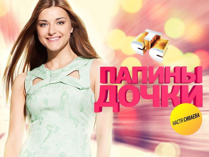 Моя любимая актриса этого сериала- Настя Сиваева- в роли Дарьи Васнецовой