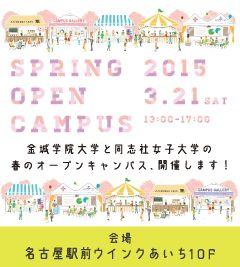 金城学院大学と同志社女子大学の春のオープンキャンパス、開催します!