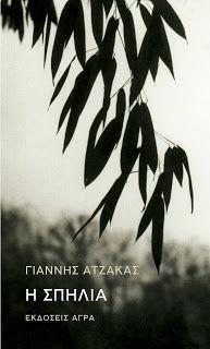 ΕΚΔΟΣΕΙΣ ΑΓΡΑ | AGRA PUBLICATIONS: Δελτίο τύπου | Η ΣΠΗΛΙΑ του Γιάννη Ατζακά