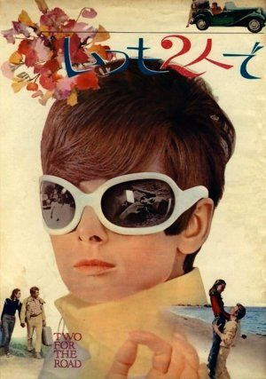 Two For The Road Japanese poster (style B). Audrey Hepburn. Mod looking