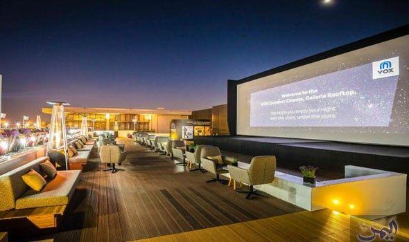 إمارة دبي تشهد افتتاح أول سينما فندقية في الخليج Outdoor Cinema Open Air Cinema Outdoor Movie