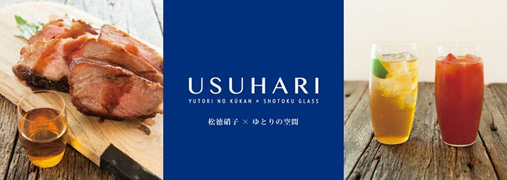USUHARI 松徳硝子×ゆとりの空間
