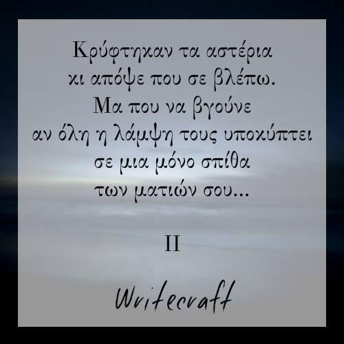 Writecraft - Σύλλογος ένωσης συγγραφέων https://www.facebook.com/WritecraftGr/