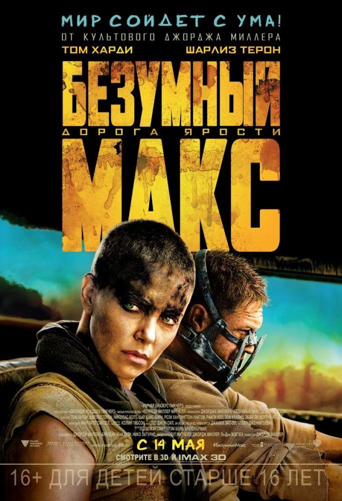 Безумный Макс: Дорога ярости (Mad Max: Fury Road) [9/10] Два раза сходил в кинотеатр.