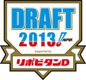2013年 ドラフト情報 |  横浜DeNAベイスターズ