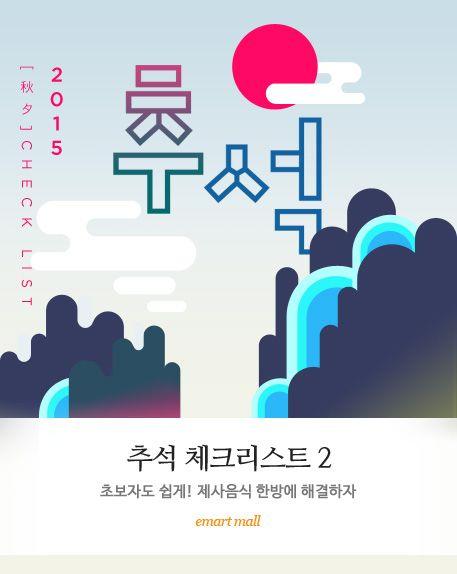 추석 체크리스트2