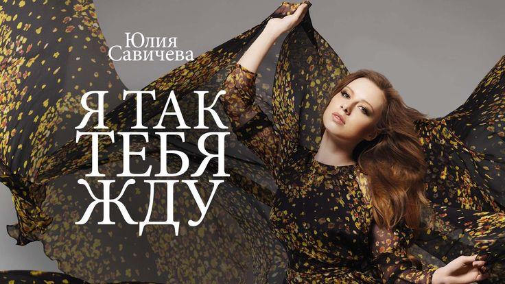 Юлия САВИЧЕВА - Я так тебя жду / ПРЕМЬЕРА!!!